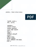 সোনালি কাবিন - আল মাহমুদ.pdf