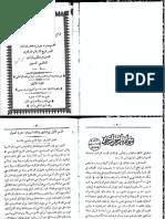 شرح الرازي.pdf