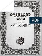 Overlord - O Rei Undead, Oh! - Especial