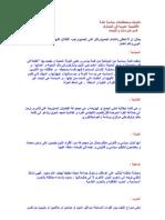 Taareef Wa Most Ala Hat Siyasiya Hama 2103009