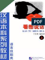 看图说话 (上册).pdf