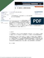 探索 AIX 6:在 AIX 6 上配置 iSCSI Target.pdf