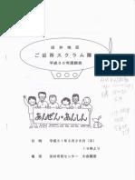 平成30年度スクラム隊総会