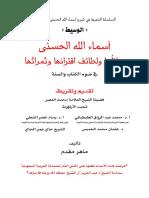 الوسيط-أسماء الله الحسنى جلالها ولطائف اقترانها وثمراتها.pdf