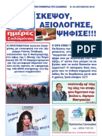 30ημέρες ΟΚΤ. 2010 Φ. 33