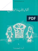 akwal_el_aba2_el_shyo5.pdf