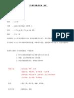三年级说话教案(日记).docx