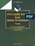 Russkiy_yazyk_kak_inostranny.pdf