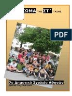 ΤΟ ΛΕΥΚΩΜΑ ΤΗΣ ΣΤ ΤΑΞΗΣ.pdf