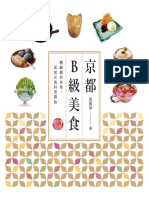黃國華旅遊_京都B級美食.pdf