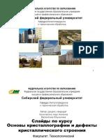 Основы кристаллографии и дефекты кристаллического строения presentation.pdf