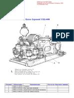 Насос УНБ-600.pdf