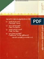 LMA)နႏၵမာလာ-ပဋိစၥသမုပၸါဒ္ ကို ပ႒ာန္းနည္း ျဖင္႔ ေလ႔လာသံုးသပ္ျခင္း .pdf