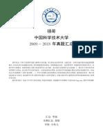 扬哥中国科学技术大学2009-2018真题汇总.pdf
