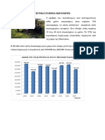 Statistics for Greece_0
