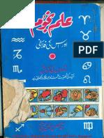 Ilme Najoom mypdfsite.com.pdf