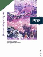 Byousoku 5 Centimeter.pdf