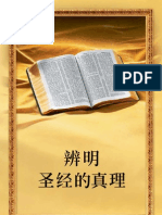 What does the Bible really teach? - Simplified chinese