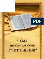 What does the Bible really teach? - Russian