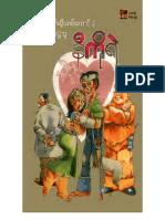 www.unlock-pdf.com_နတ္ဆိုးတစ္ေကာင္နဲ.ရင္လြဲသူ (နီကိုရဲ)
