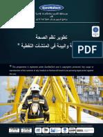 EuroMaTech-دورة-تطوير-نظم-الصحة-والسلامة-والبيئة-في-المنشآت-النفطية-.pdf