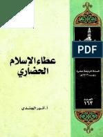 عطاء الإسلام الحضاري.pdf