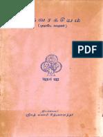 தேவ ரகசியம் (முதலிய கதைகள்)