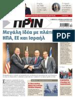 Εφημερίδα ΠΡΙΝ, 23.3.2019 | Αρ. Φύλλου 1419