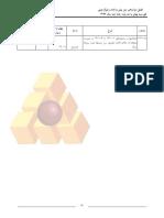 80Abnieh1397.pdf