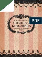 notonly_spjaschaja-krasavitsa.pdf