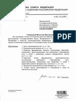 140740809-140741293 (1).pdf