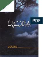 Shahr-e-Khamusha ke chirag -شہر خموشاں کے چراغ  Mubarak Husain Misbahi