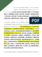 2018年1-12月时事.pdf