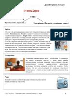 Dialog 3_Dodatni materijal -  8. razred.pdf