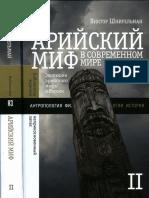shnirelman_v_ariyskiy_mif_v_sovremennom_mire_tom_2_m_2015.pdf