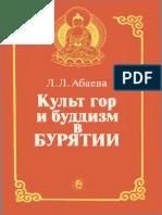 Abaeva_L_L_Kult_gor_i_buddizm_v_Buryatii_1991.pdf