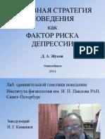 zhukov.pdf