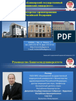 bgmu.pdf