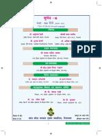 X SL Hindi_Intial.pdf