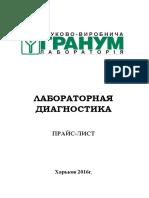 12.01.16 Прайс Гранум с Оборудованием