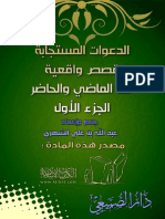 الدعوات المستجابة.pdf