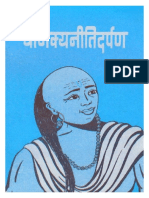 chanakya-neeti-darpan.pdf