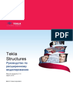 Advanced_Modeling_Guide_210_rus.pdf