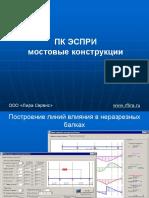 Present_Bridge_ESPRI.pdf