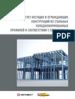 raschet_nesuschih_i_ograzhdayuschih_konstruktsiy_iz_stalnyih_holodnoformovannyih_profiley_v_sootvetstvii_s_evrokodom_3_rus.pdf