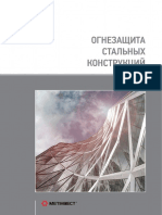 ognezasshita_stalnyh_konstrukcij_rus.pdf