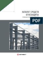 ognezaschita_catalog_2017.pdf