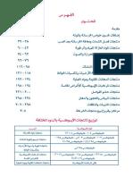 كيمياويات البناء الحديث.pdf