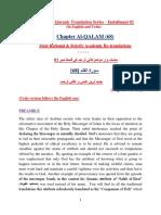 Thematic Translation Installment 82 Chapter Al-Qalam (68) by Aurangzaib Yousufzai