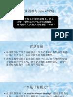 TUTORIAL-范晓慧.pptx